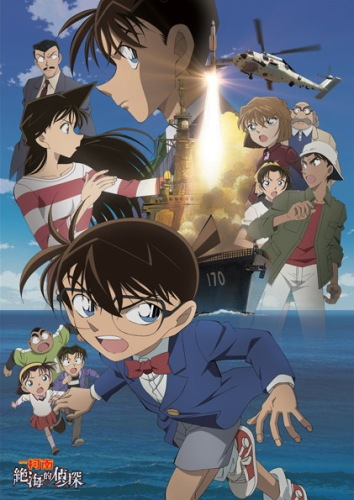 Detective Conan Movie 17 Private Eye In The Distant Sea Movie