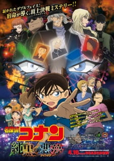 Detective Conan Movie 20 The Darkest Nightmare Dub