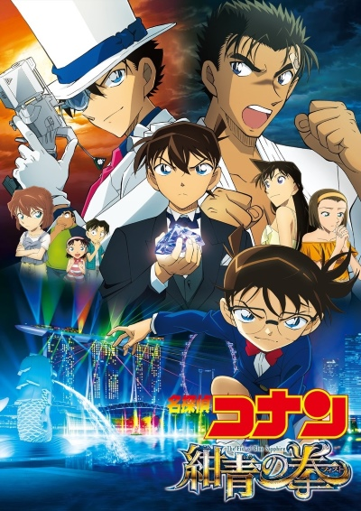 Detective Conan Movie 23: The Fist of Blue Sapphire