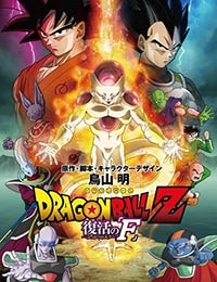 Dragon Ball Z Movie 15: Fukkatsu no F (Dub)