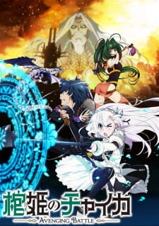 Hitsugi No Chaika Avenging Battle Dub