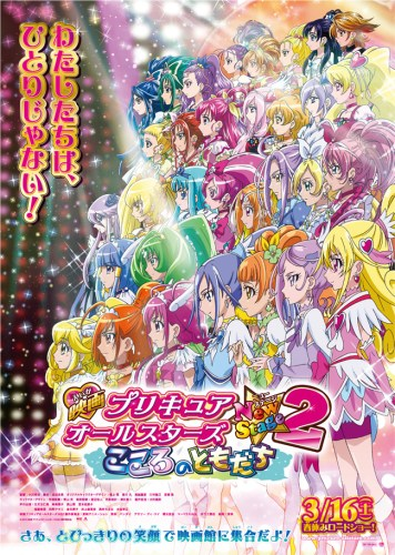 Precure All Stars New Stage 2 Kokoro No Tomodachi