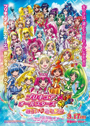 Precure All Stars New Stage Mirai No Tomodachi
