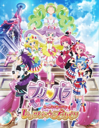 Pripara Movie Minna No Akogare Lets Goprix Paris