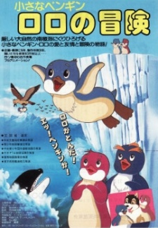 The Adventures of Scamper the Penguin (Dub)