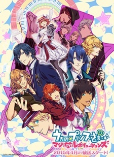 Uta No Prince Sama Maji Love Revolutions