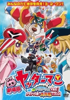 Yatterman The Movie Shin Yattermecha Osu Gou Omocha No Kuni De Dai Ketsudan Da Koron