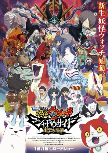Youkai Watch Movie 4 Shadow Side Oni Ou No Fukkatsu
